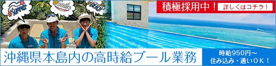 【沖縄☆時給950円☆】沖縄県本島内の高時給プール業務です♪